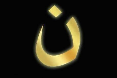 N for Christian